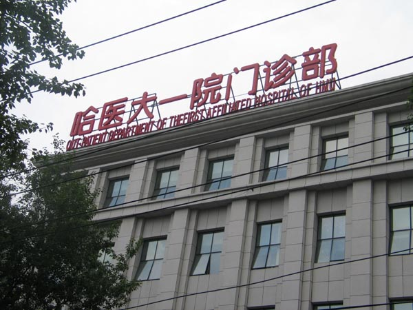 哈尔滨医科大学附属第一医院01图片